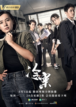 Cold Case (Chinese Drama)