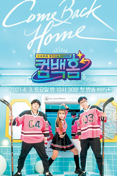 Come Back Home (2021)