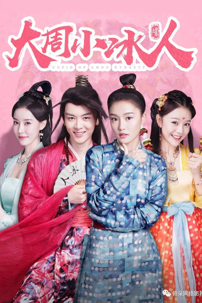 Cupid of Chou Dynasty EP 8