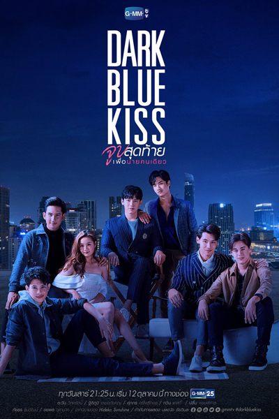 Dark Blue Kiss EP 1