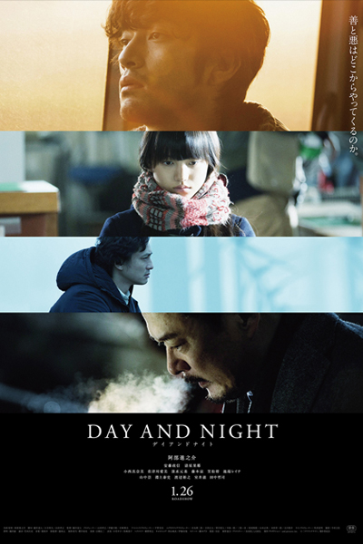 Day and Night (JP 2019)
