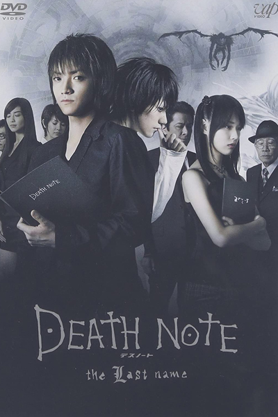 Death Note 2: The Last Name (2006)