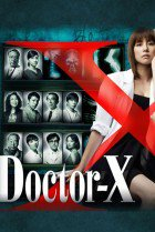Doctor X ~ Gekai Daimon Michiko ~ Sp