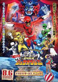 Doubutsu Sentai Zyuohger the Movie: The Heart Pounding Circus Panic