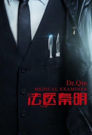 Dr. Qin Medical Examiner 3 : The Survivor