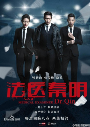 Dr. Qin Medical Examiner