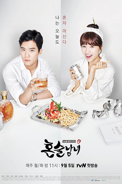 Drinking Solo (2016)