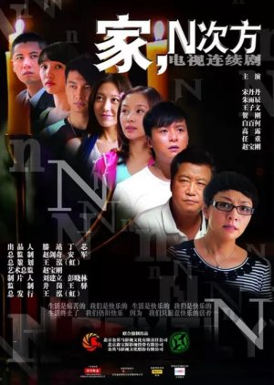Family's N Power of Exponent (2011)
