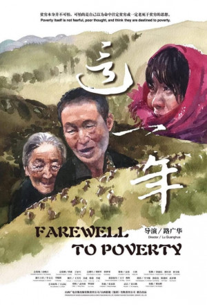 Farewell to Poverty (2020)