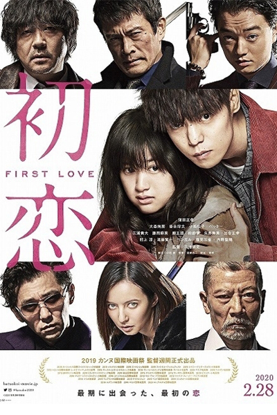 First Love (JP 2020)