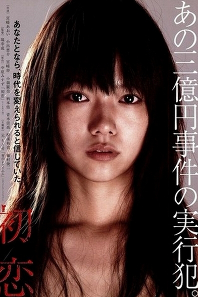 First Love movie