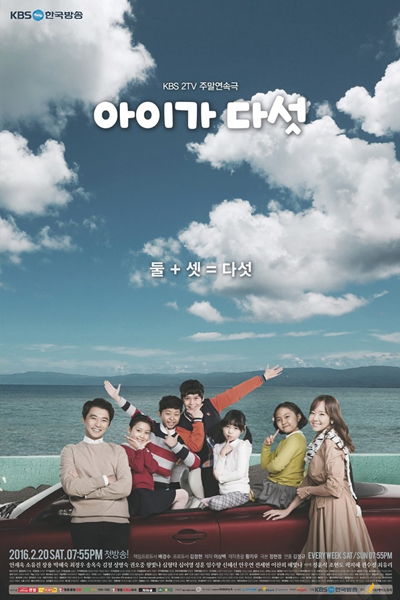 Five Children (2016)