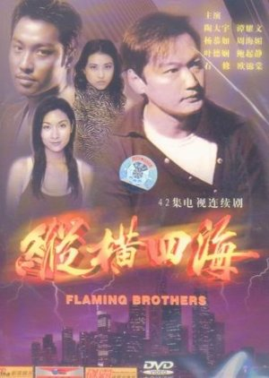 Flaming Brothers