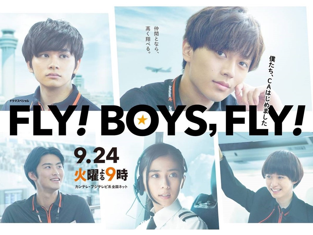FLY! BOYS, FLY! SP
