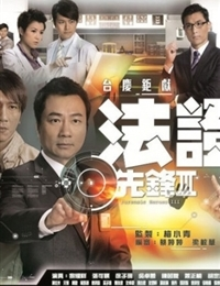 Watch Full Episode Of Forensic Heroes Iii Hong Kong Drama Dramacool