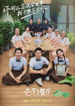 Forget Me Not Cafe 2 (2020)