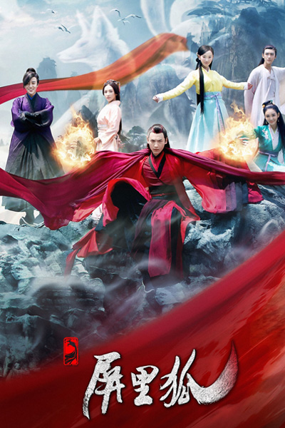 Watch Full Episode Of Fox In The Screen 2016  Chinese -9620