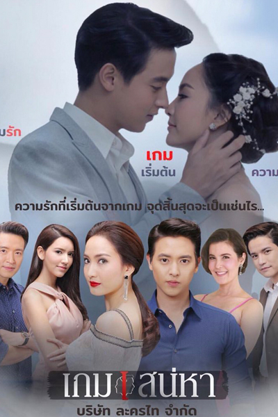 Game of Love (2018)