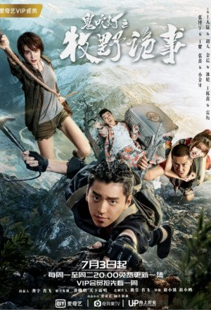 Ghost Blows Out the Light: Finding Hu Ba Yi season 2