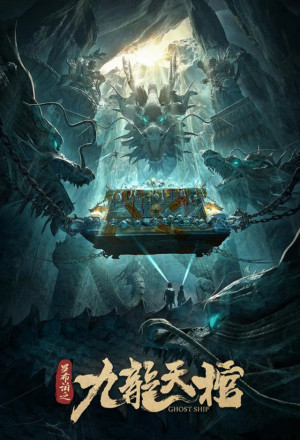 Ghost Ship From Lop Nur (2021)