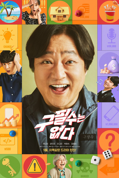 Goo Pil Soo Is Not There (2021)
