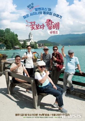 Grandpa Over Flowers Returns