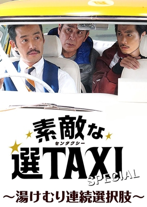 Great Selection Taxi SP EP 1