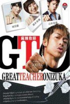 GTO: Great Teacher Onizuka Taiwan