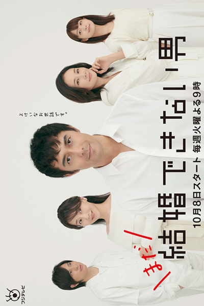 He Who Can't Marry Season 2 (Mada Kekkon Dekinai Otoko)