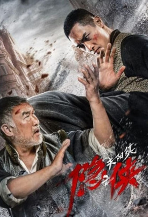 Hermit of Guanyang Town (2021)