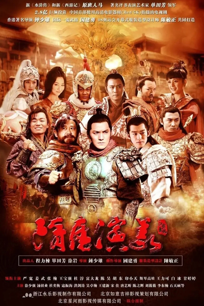 Heroes in Sui and Tang Dynasties (2013)