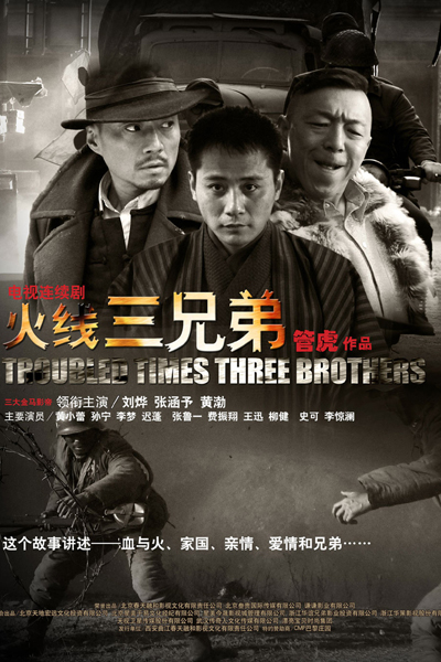 Troubled Times Three Brothers
