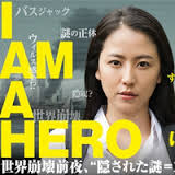 I am a HERO: Hajimari no Hi