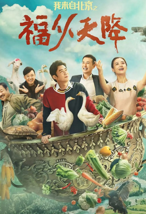 I Come From Beijing: Heavenly Blessings (2021)