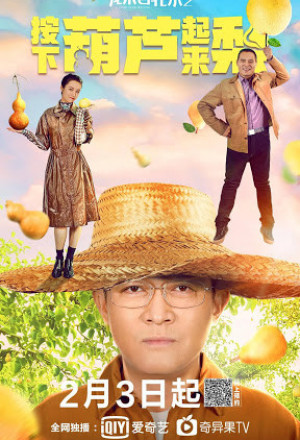 I Come From Beijing: The Rise of the Pear Village (2021)