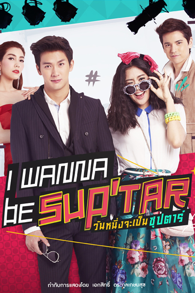 I Wanna be SupTar