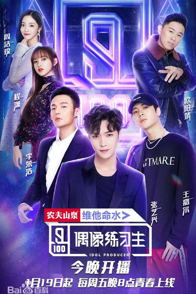 Idol Producer: Season 1