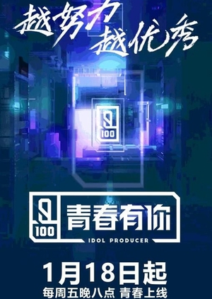 Idol Producer: Season 2