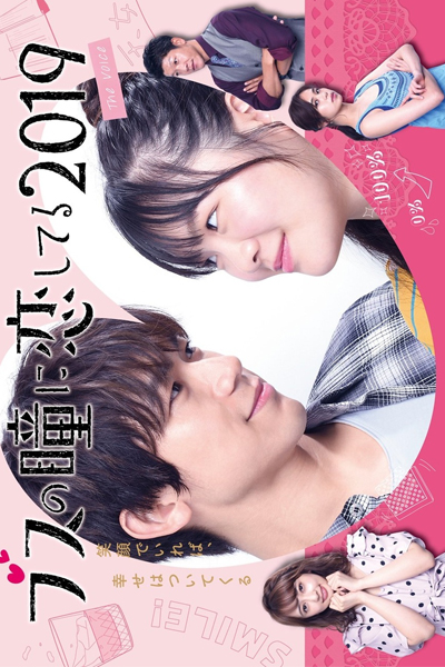 In Love with Eyes of an Ugly Girl (Busu no Hitomi ni Koishiteru) EP 8