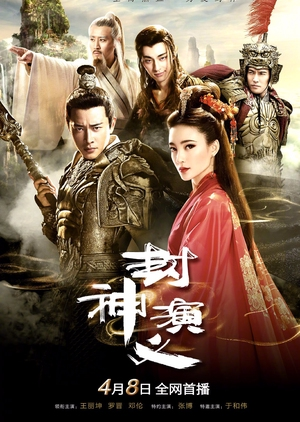 Investiture of the Gods (2019) EP 12