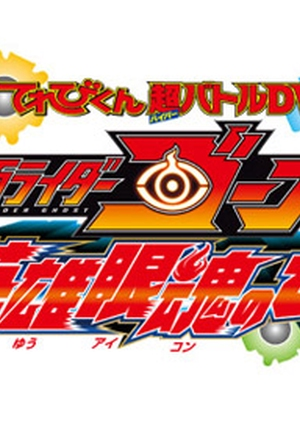 Kamen Rider Ghost: Truth! The Secret Of Heroes' Eyecons!