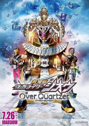 Kamen Rider Zi-O: Over Quartzers