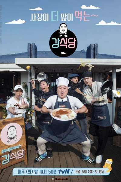 Kang's Kitchen 3