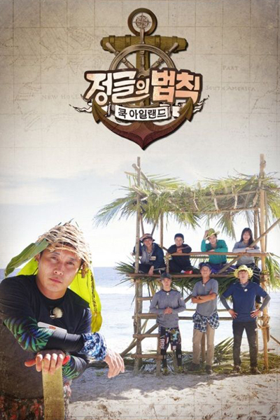 Law of the Jungle in Cook IslandsBT1080PBluRay