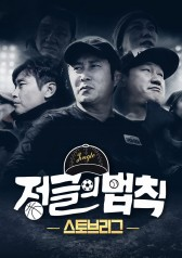 Law of the Jungle Stove League