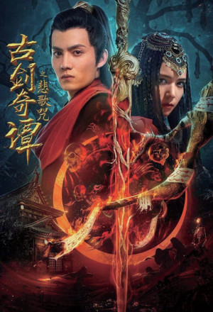 Legend of the Ancient Sword: Sorrowsong Conspiracy (2021)