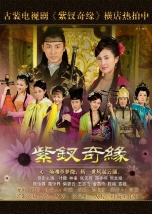 Legend of the Purple Hairpin (2013)