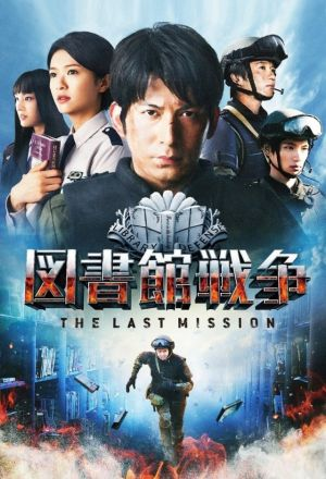 Library Wars The Last Mission 2015