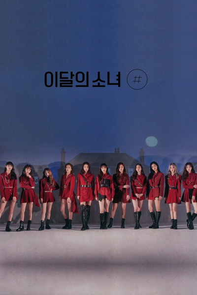 LOONA THE TAM (2020)
