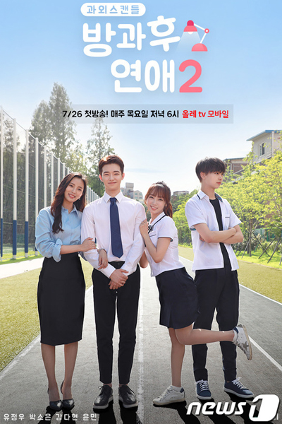 Love After School 2 (2018)